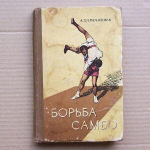 Sambo Wrestling military Sport Sombo Fight Manual Soviet army Russian Book USSR