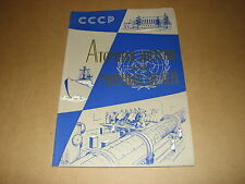 *** атомная энергия для мирных целей _Energie Nucléaire pacifique *** 1958 - RUS