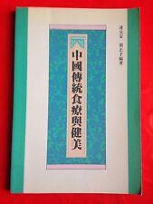 繁體中文草藥書 China Traditional Herbal Medicine book in Chinese (1989)