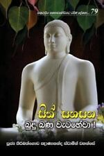 Sith Sanasana Budu Bana Wetahewa by Ven Kiribathgoda Gnanananda Thero (2016,...