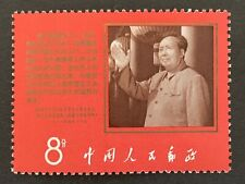 1968 P.R.China, Cultural Revolution-Mao On Afro-American Struggle, Cat. $400.