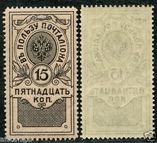 Russia. Back of the book. Savings & control stamps. Sc. unlisted. MNHOG.