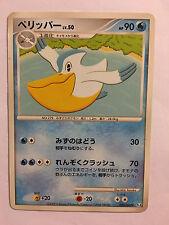 Pokemon Card / Carte BEKIPAN Rare 025/100 Pt4