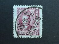 China 1948 Stamp  $ 1 Million Stamp Used 1000000 Dollars. 壹佰萬圓