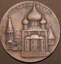 Vintage Russian Suzdal souvenir metal plaque paper weight