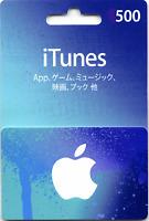 iTunes Gift Card 500 ¥ Yen JAPAN Apple | App Store Key Code JAPANESE | iPhone...