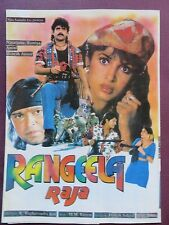 Press Book Indian Movie promotional Song booklet Pictorial Rangeela Raja (1996)