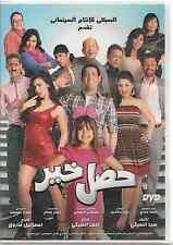 Hasal Khair: Saad el Soghiar, Ayten Amer, Lotfi Labeeb, Badria~ Arabic Movie DVD