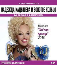 НАДЕЖДА КАДЫШЕВА полная коллекция альбомов Часть 2, MP3 Kadysheva