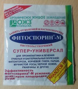 Biofungicide Fitosporin-M Super-Universal Instant - paste 100 g - ФИТОСПОРИН