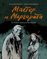 Заславский: Мастер и Маргарита Графический роман комиксы Bulgakov Russian Book