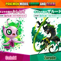 Pokemon 6iv Shiny Zarude and Celebi The Movie No Serial code Region free sh set