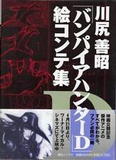 "Yoshiaki Kawajiri ""Vampire Hanter D"" Storyboard art book"
