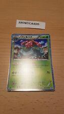 Japanese - 1st Edition - Venusaur - 003/069 - Holo - Rare - Pokemon Card - BW4