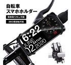 360 degree rotation of bicycle smartphone stand ZM490