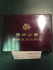 5th Anniversary China Gold Panda Program 2 coin Set-Brown Box and Insert Only!