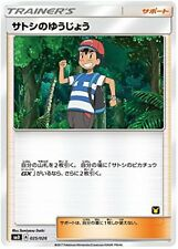 Pokemon Card Japanese - Ash's Friendship 025/026 SMD