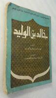 1974 Vintage Arabic Islamic Book By Agha Ali Ibrahim Akram كتاب خالد بن الوليد