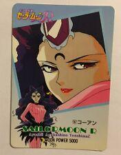 Sailor Moon Stars PP Card 197