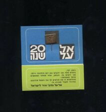 EL AL Israel Airlines Airline PIN memorabilia for 20 years aniversary no wing ax