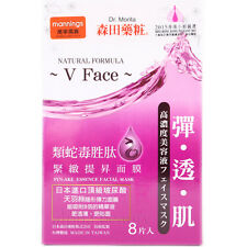Dr. Morita Taiwan 森田藥粧 Snake-Ake Essence V Lifting & Firming Face Mask (8 sheet)