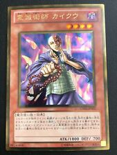 JAPANESE YU-GI-OH CARD - KYCOO THE GHOST DESTROYER GS03-JP002 GOLD RARE- NM