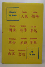 Yu Hua SIGNED - China in Ten Words - First Edition - HC/DJ