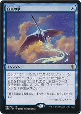 ***4x JAPANESE Swan Song*** Commander 2016 Mint MTG Magic Cards
