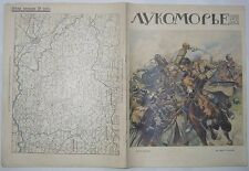 LUKOMORE, 12 illustrated magazines, World War I, RUSSIA 1915