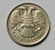 1992 Russia Bank Coin - 20 Roubles - AU++ toned-lustre - eagle coat of arms