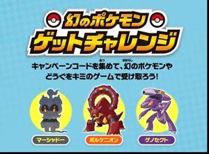 Pokemon Sword shield Serial Code 30point Genesect Volcanion Marshadow Region fre