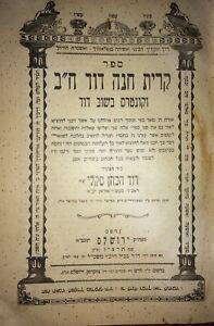 OUVRAGE EN HÉBREU DÉBUT XXém ,JÉRUSALEM, provenance d'un rabbin d'ORAN(ALGÉRIE).