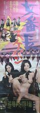 GIRL BOSS SUKEBAN Japanese STB movie poster REIKO IKE MIKI SUGIMOTO SUZUKI PINKY