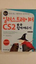 [Korean] Easily Learning Adobe Illustrator CS2 in Korean