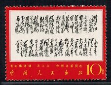 "P R CHINA 1967 W7 ""The cultural revolution stamp "" MNH O.G."