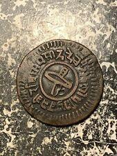 VS 1985 (1928) Nepal 5 Paisa Lot#Q5217 Km#690.2
