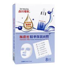 [DR. MORITA] Intensive Plus 6 Essence Moisturizing Facial Mask 1box 8pcs NEW