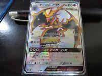 Pokemon card SM8b 223/150 Naganadel GX SSR Ultra Shiny Japanese