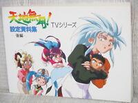 TENCHI MUYO TV Series Art Works 2 Model Sheet Illustration 1995 Book 06