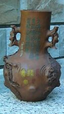 ANTIQUE 19C CHINESE RUSTIC TERRACOTTA  VASE WITH A POEM ON THE NECK,DYNASTY MARK