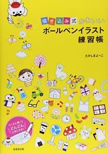 Write In It Kawaii Ballpoint Pen Illustration Lesson Book - Japanese Craft Japan