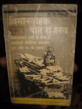 INDIA RARE - AIRCRAFT CARRIER DIPLOMACY AMERICAN NAVAL INTERVENTION IN HINDI