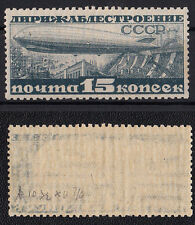 RUSSIA 1931 Dirigibili 15k. Ardesia dent. 10 1/2 x 11 3/4  MNH** Firmato A23/I