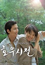"KOREAN MOVIE ""A Season of Good Rain"" DVD/ENG SUBTITLE/REGION 3/ KOREAN FILM"