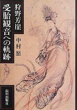 Kano Hogai orbit to Pregnancy Kannon Japanese painter book from Japan 2013
