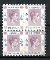 Hong Kong 1938 $1 dull lilac and blue chalk-surfaced paper MNH block of 4