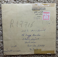 1974 ROYAUME DE L'ARABIE SAOUDITE SAUDI ARABIA COVER TO SHALIMAR FLORIDA