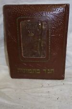Judaica Bezalel Tnach Illustrated Brown Tooled Leather BOOK 1955 Hebrew English