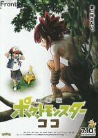 Pokémon the Movie 23: Coco 2020 Promotional Poster