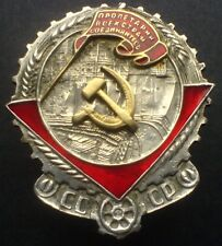 USSR  Soviet Russian Military Order of the Red Banner Labor 1928 screw